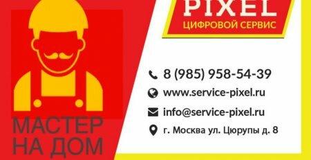 Компьютерный мастер с выездом на дом в Москве
